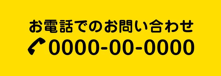 お電話でのお問い合わせ 0000-00-0000